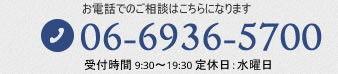 06-6936-5700
